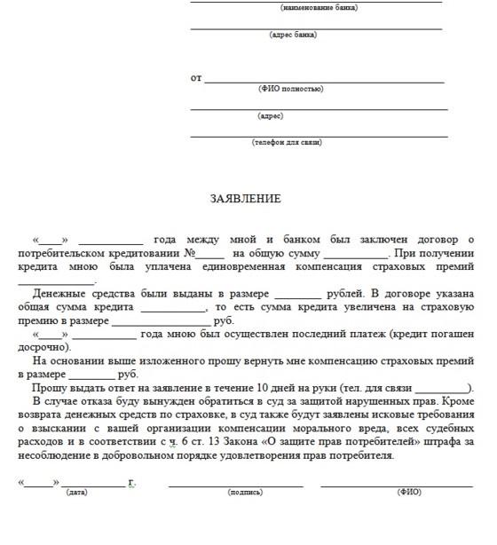 форма заявления на возврат страховки по кредиту образец - фото 3