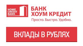банк хоум кредит екатеринбург вклады