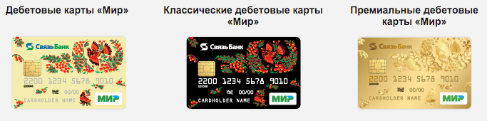 Как получить банковскую карту Мир? Тарифы, список банков