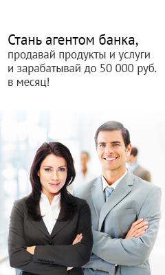 Изображение - Работа в банке на дому через интернет ba5d984b7f0409e83d55b24af0180685