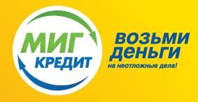 Миг кредит офисы в Москве и регионах РФ.