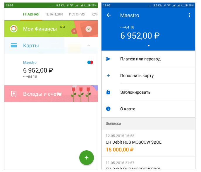 Как скачать приложение сбербанк онлайн на андроид