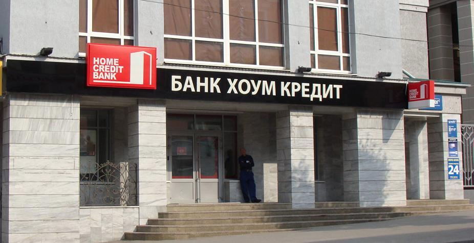 Банк Хоум Кредит  СанктПетербург г Петроградский