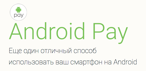 Что такое Android Pay? Как подключить и пользоваться. Список банков и телефонов работающих с Android Pay